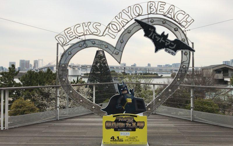 デックス東京ビーチ3Fのシーサイドデッキに設置していたレゴ®バットマンバージョンのハート型フォトスポット