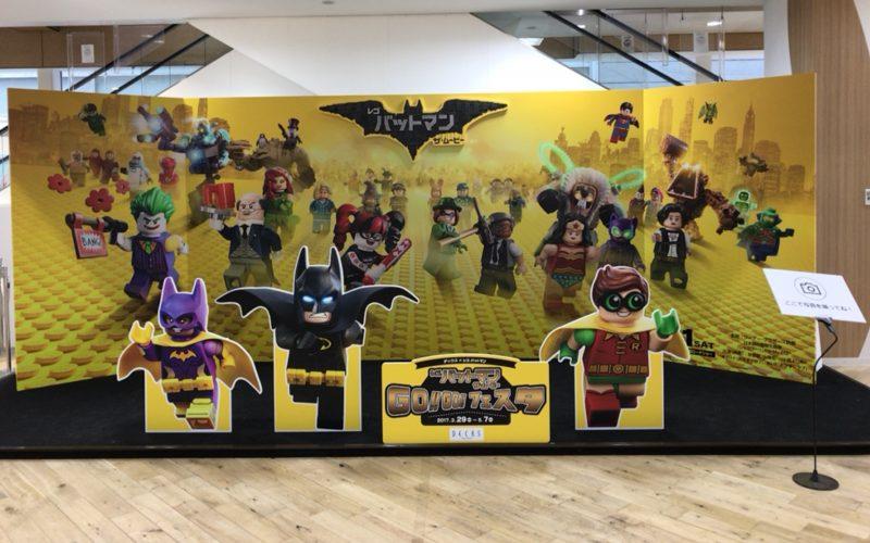 シーサイドモール3Fのデックス広場にあったデックス東京ビーチ×レゴ®バットマン ザ・ムービー レゴ®バットマンGO!!GO!!フェスタのフォトスポット
