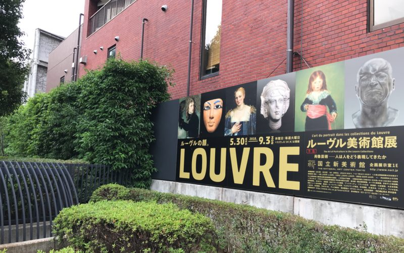 国立新美術館に掲示していたルーヴル美術館展 肖像芸術 人は人をどう表現してきたかの看板