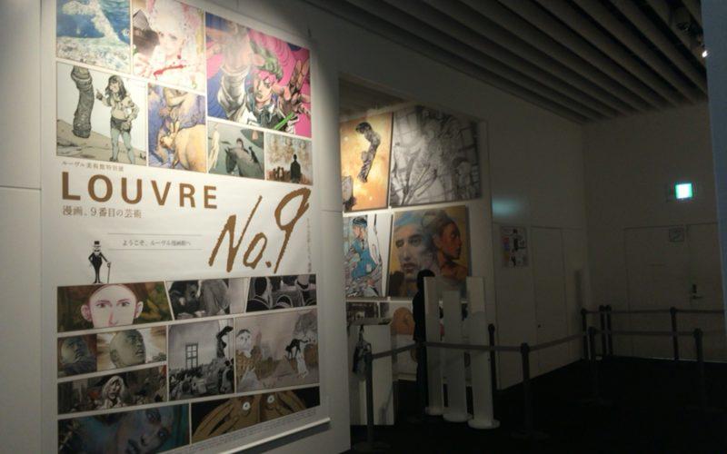六本木ヒルズ 森タワー52Fの森アーツセンターギャラリーで開催したルーヴルNo.9のエントランス