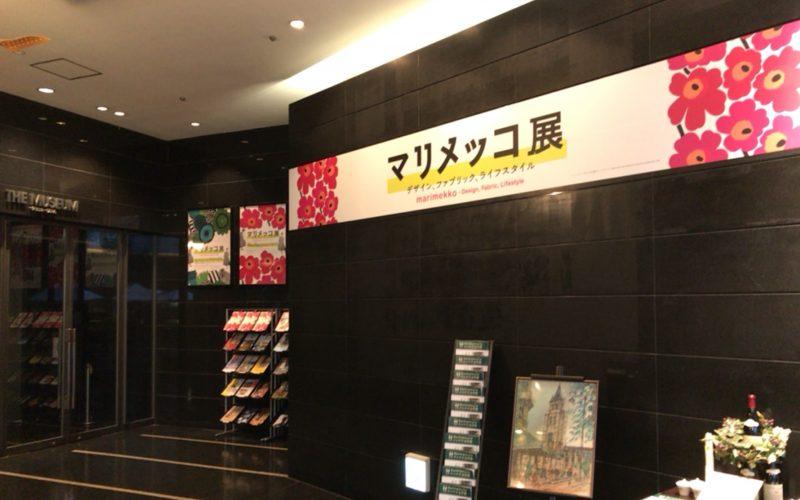 BunkamuraのB1Fにあったマリメッコ展の看板