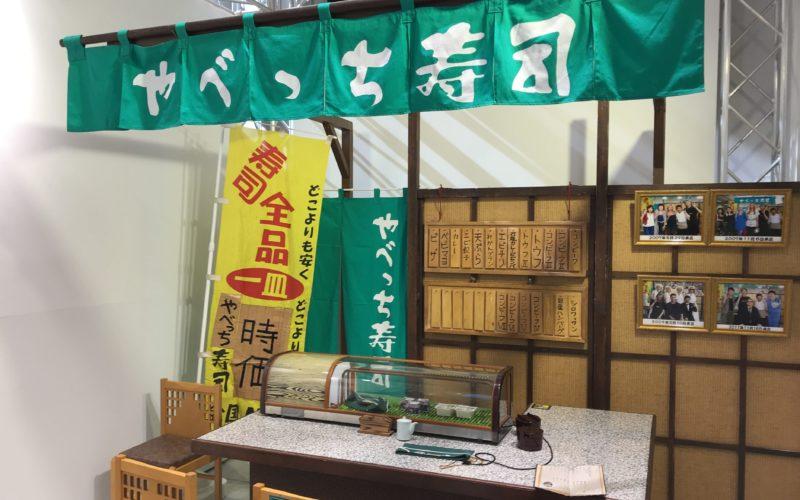 お台場フジテレビで開催しためちゃ×2イケてるッ! 臭活イベントで7Fフジさんに展示していた「やべっち寿司」の番組セット