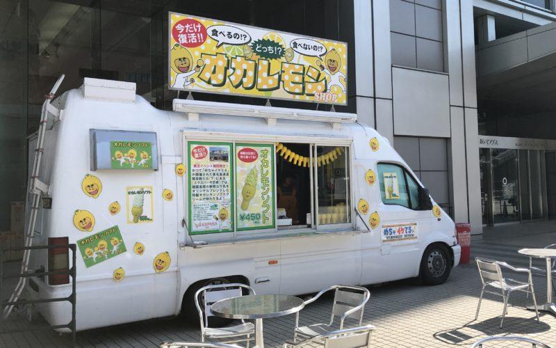 お台場フジテレビで開催しためちゃ×2イケてるッ! 臭活イベントで1F広場でオカレモンソフトクリームを販売するキッチンカー