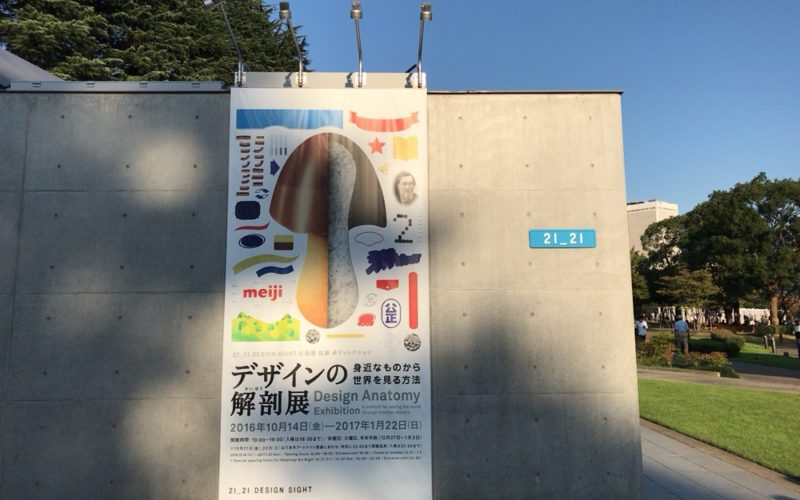 21_21 DESIGN SIGHTの前にあったデザインの解剖展のポスター