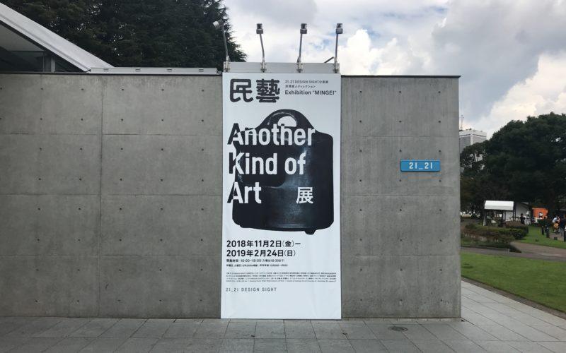 21_21 DESIGN SIGHTのエントランス前に掲示していた「民藝 MINGEI Another Kind of Art展」の巨大ポスター
