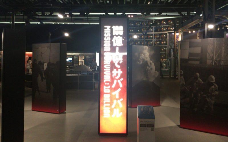 日本科学未来館5Fの常設展示ゾーン 世界をさぐるにある100億人でサバイバル