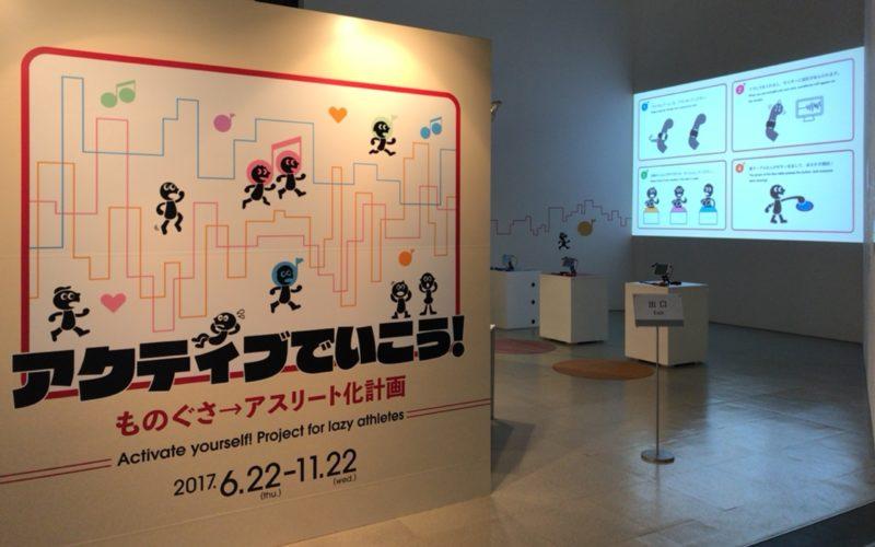 日本科学未来館3Fの常設展示ゾーンで開催していた「アクティブでいこう!ものぐさ→アスリート化計画」