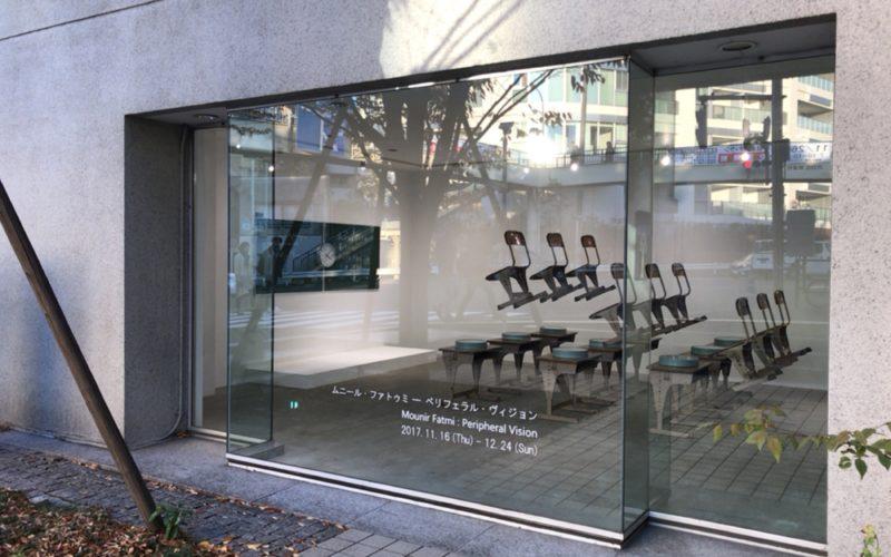 代官山ヒルサイドテラスA棟のアートフロントギャラリーで開催したムニール・ファトゥミ「ペリフェラル・ヴィジョン」の会場
