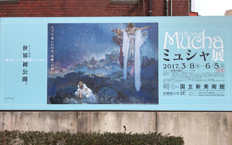 国立新美術館の入口前に掲示していたミュシャ展の看板