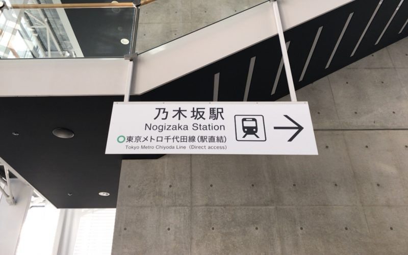 国立新美術館の1Fにある乃木坂駅の案内板