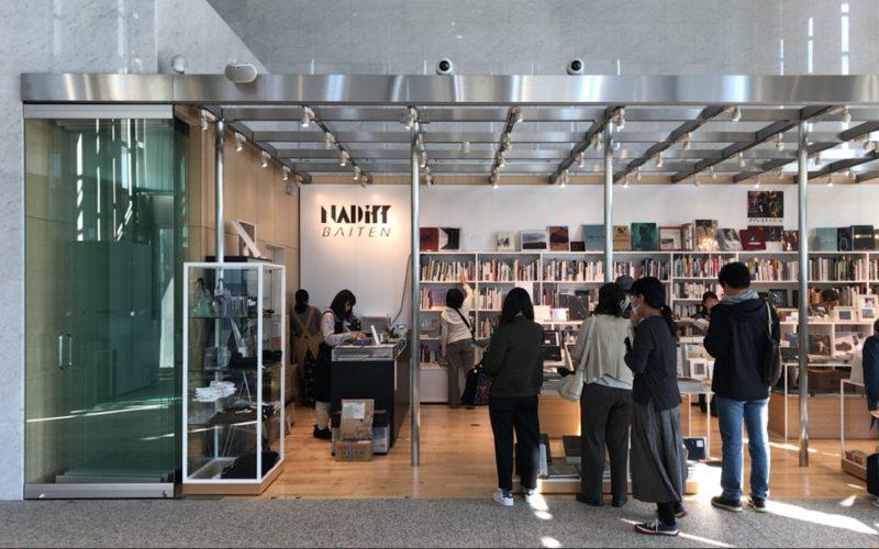 東京都写真美術館2Fにあるミュージアムショップ ナディッフバイテン