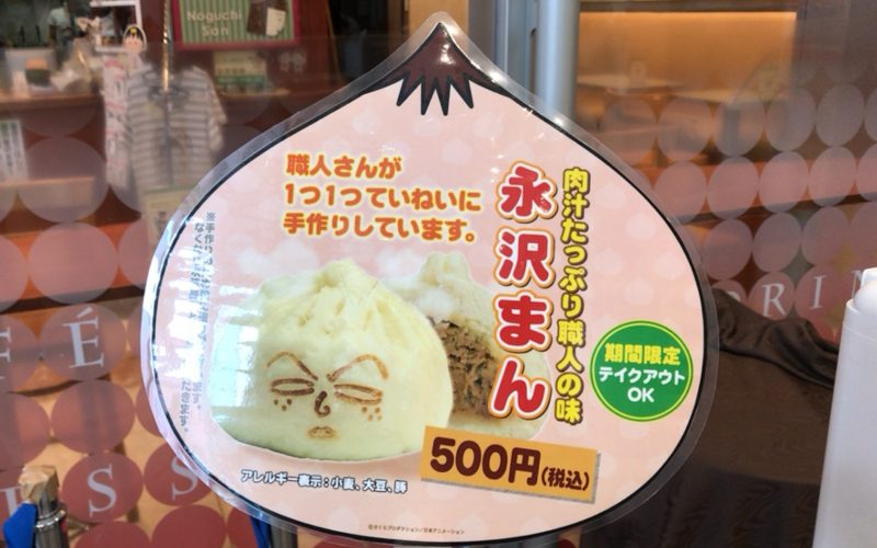 シアターモールのちびまる子ちゃんカフェの前にあった永沢まんのポップ
