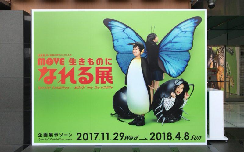 日本科学未来館で開催した企画展 MOVE 生きものになれる展の会場前にある看板