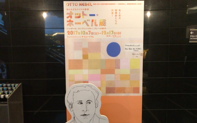 Bunkamura ザ ミュージアムの前に設置していたオットー・ネーベル展のフォトスポット