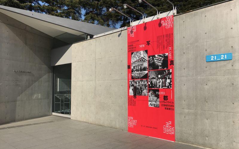 21_21 DESIGN SIGHTのエントランス前に掲示されている企画展「写真都市展 ウィリアム・クラインと22世紀を生きる写真家たち」の巨大ポスター