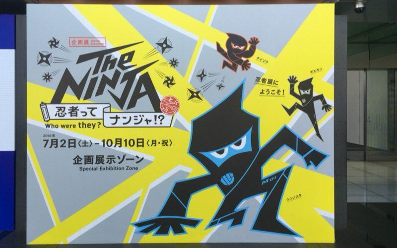 日本科学未来館1Fにあった企画展 The NINJA 忍者ってナンジャ!?の看板