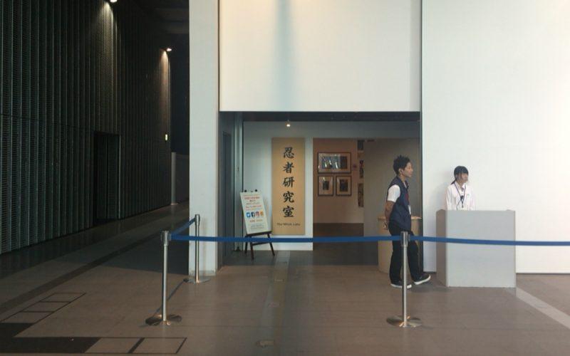 企画展 The NINJA 忍者ってナンジャ!?の忍者研究室入口