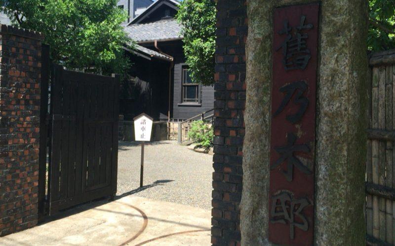 乃木神社に隣接する旧乃木邸の表札