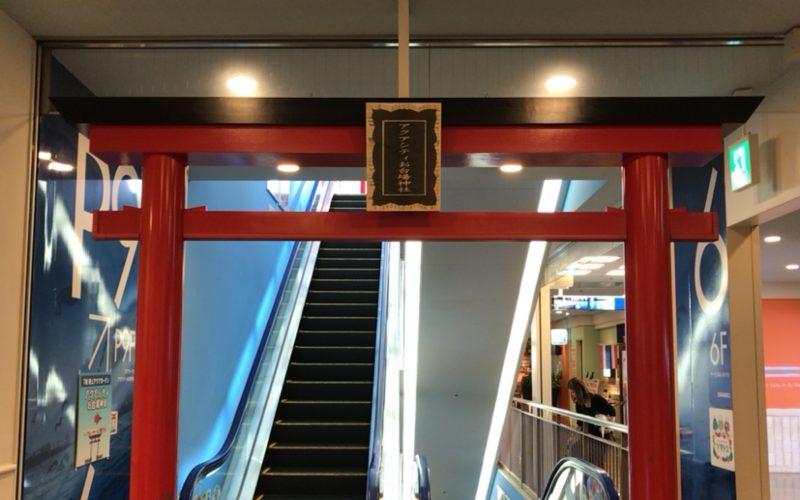 アクアシティお台場6Fのエレベーター前にある鳥居
