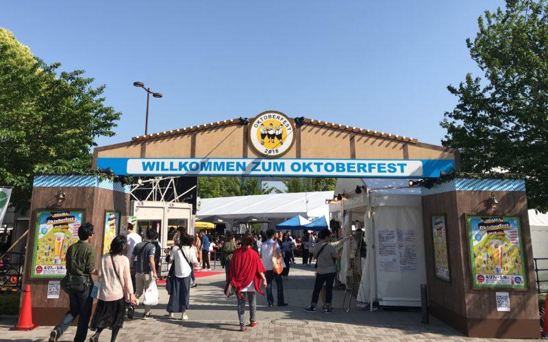 シンボルプロムナード公園のセントラル広場で開催した「お台場オクトーバーフェスト2018スプリング」の会場入口