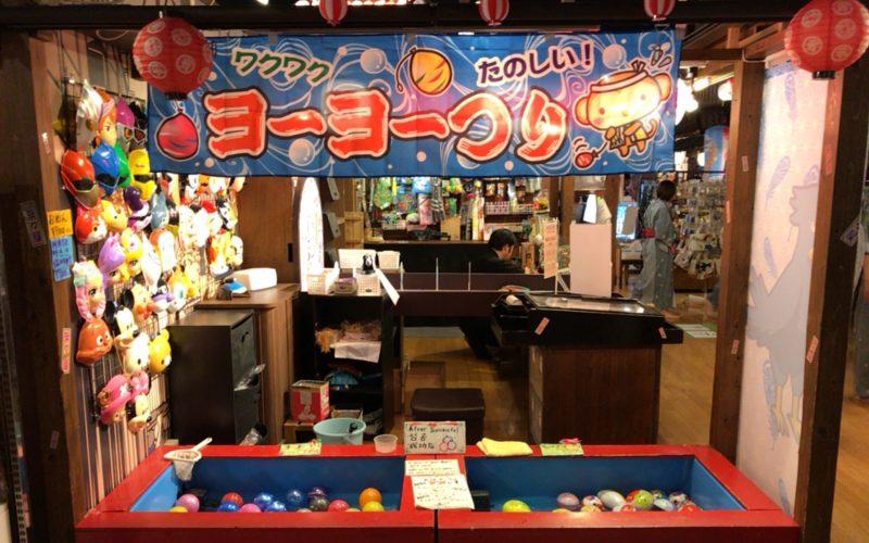 大江戸温泉物語お台場の広小路にあるヨーヨーつりの屋台