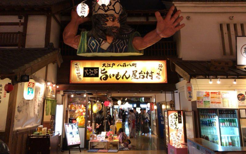 大江戸温泉物語お台場の広小路にある大江戸旨いもん屋台村の入口