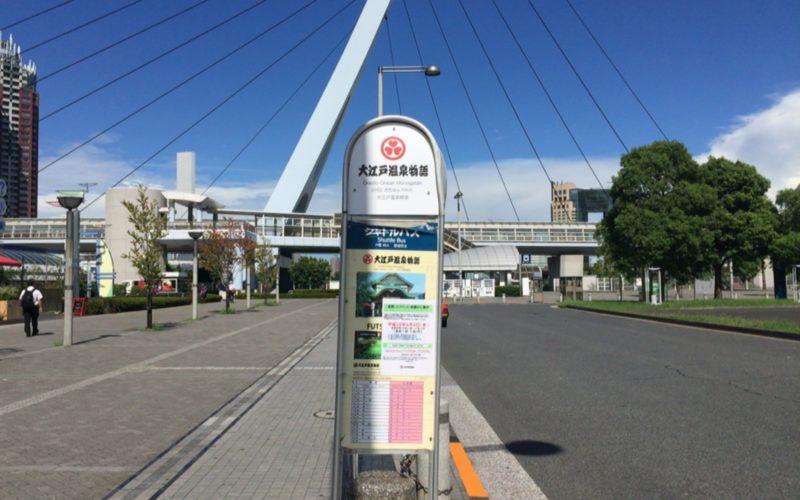 東京テレポート駅にある大江戸温泉物語お台場のシャトルバス乗り場