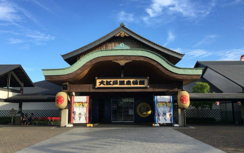 大江戸温泉物語お台場の入口