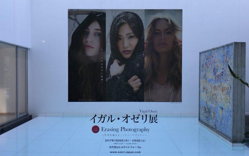 代官山ヒルサイドテラスF棟で開催したイガル・オゼリ展 Erasing Photographyのエントランス
