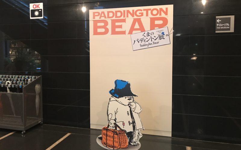 Bunkamura・B1Fのザ ミュージアムで開催した「くまのパディントン展」のフォトスポット