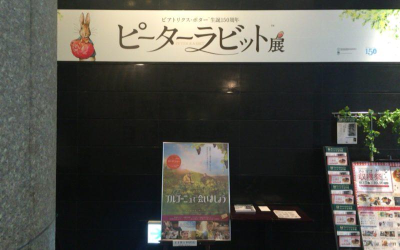 Bunkamura B1Fのザ ミュージアム前に掲示していたピーターラビット展の看板