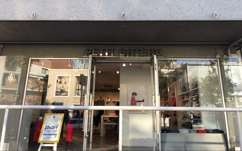 代官山ヒルサイドテラスB棟にあるプチバトーブティック代官山店の入口