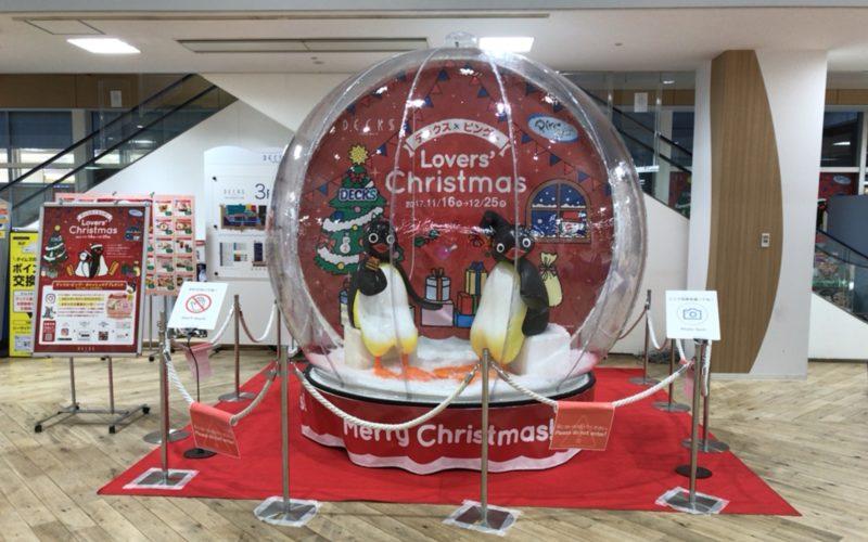 「デックス×ピングー ラヴァーズクリスマス」でデックス東京ビーチのシーサイドモール3Fに設置していた「ピングーのクリスマススノードーム」