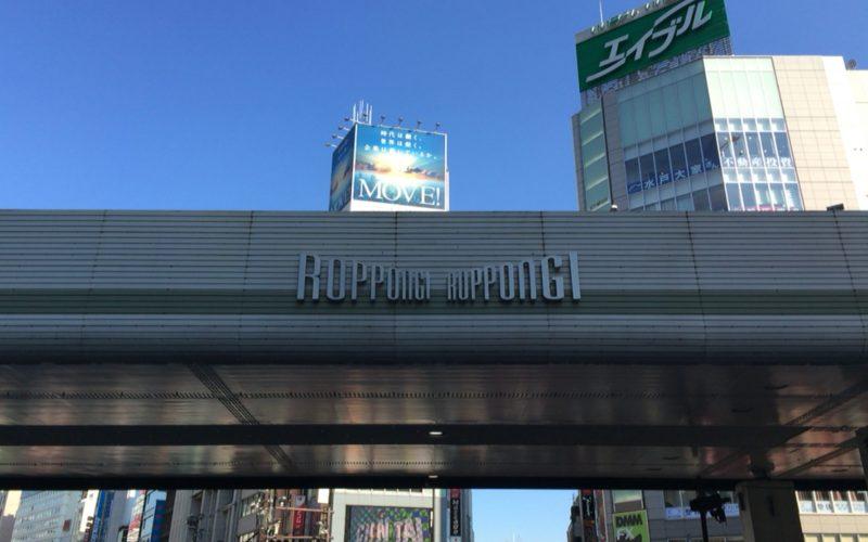 六本木通りにあるROPPONGIの文字