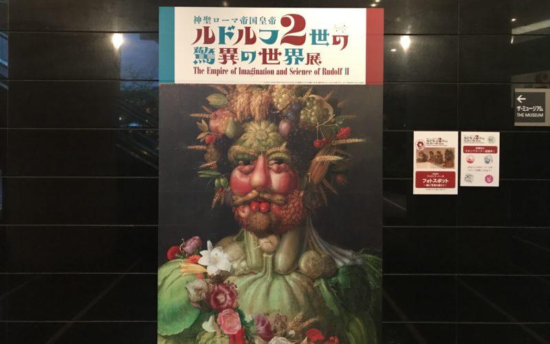 Bunkamuraで開催した神聖ローマ帝国皇帝 ルドルフ2世の驚異の世界展のフォトスポット