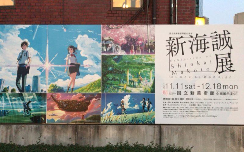 国立新美術館のエントランスに掲示していた新海誠展「ほしのこえ」から「君の名は。」までの看板