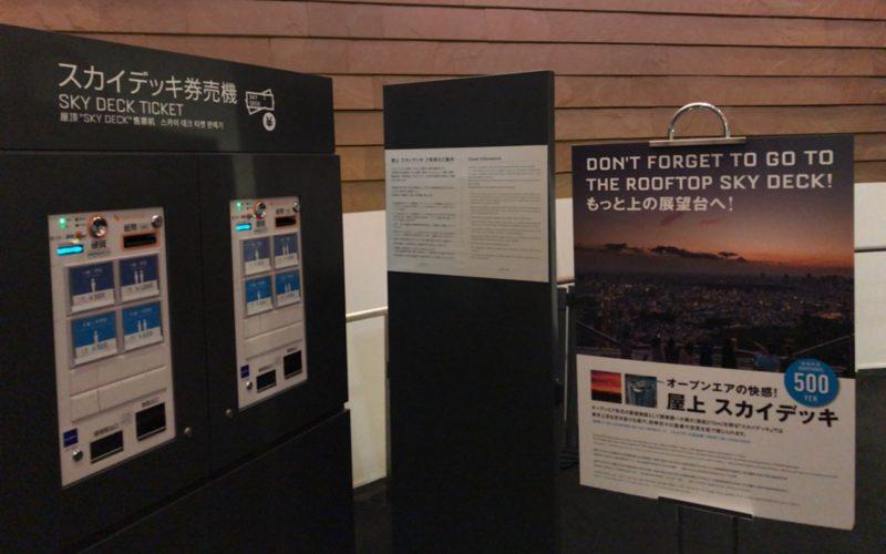 森タワー52Fのセンターアトリウムにあるスカイデッキ券売機
