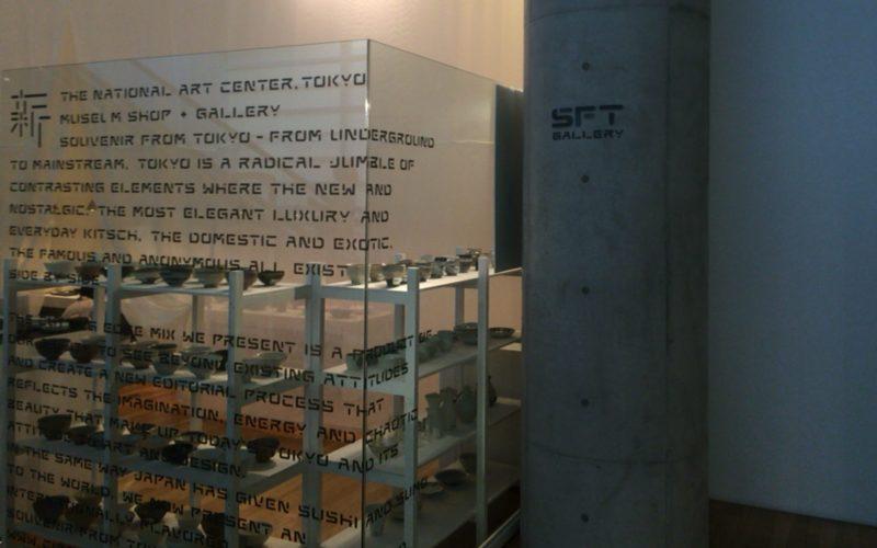 国立新美術館のB1Fにあるミュージアムショップ スーベニアフロムトーキョーの入口
