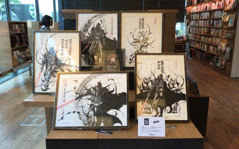 STAR WARS 40th Anniversary in DAIKANYAMA TSUTAYABOOKSに展示していたこうじょう雅之さんが水墨画で描いたダース・ベイダー