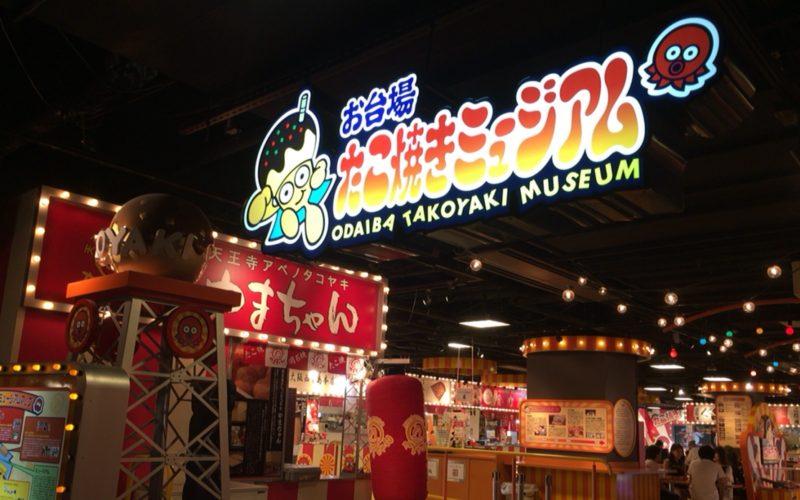 デックス東京ビーチのシーサイドモール4Fにあるお台場たこ焼きミュージアムの看板