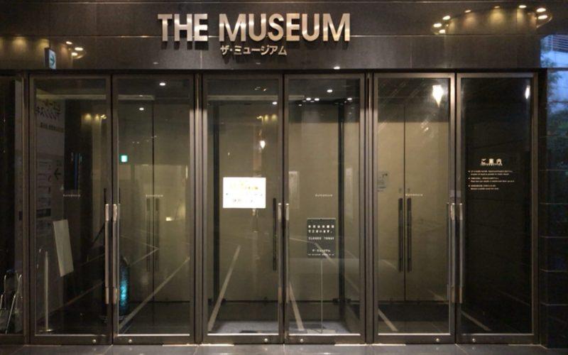 BunkamuraのB1Fにあるザ・ミュージアムの入口