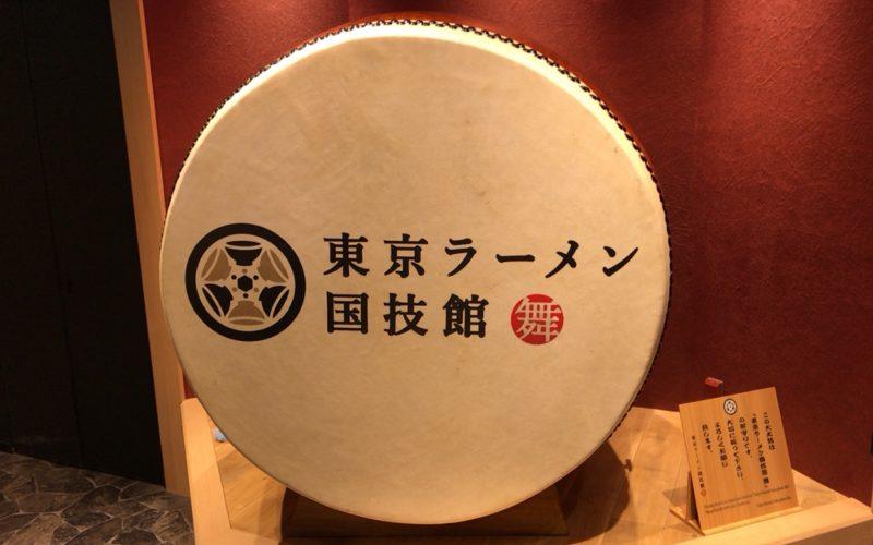 東京ラーメン国技館 舞の通路奥にある和太鼓