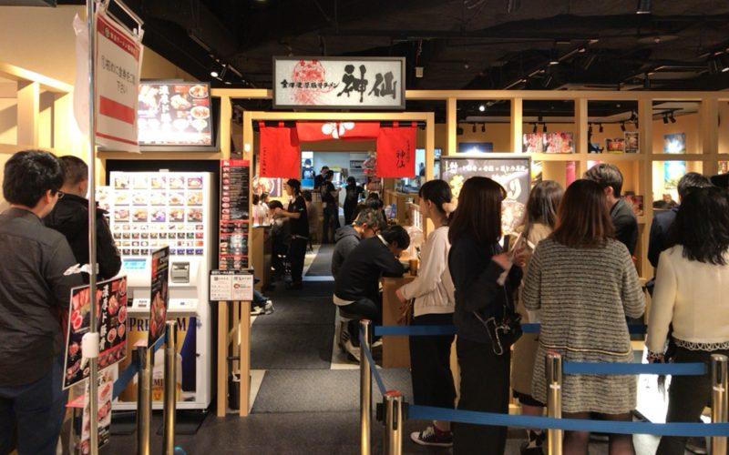 東京ラーメン国技館 舞に2017年3月17日(金)にオープンした神仙