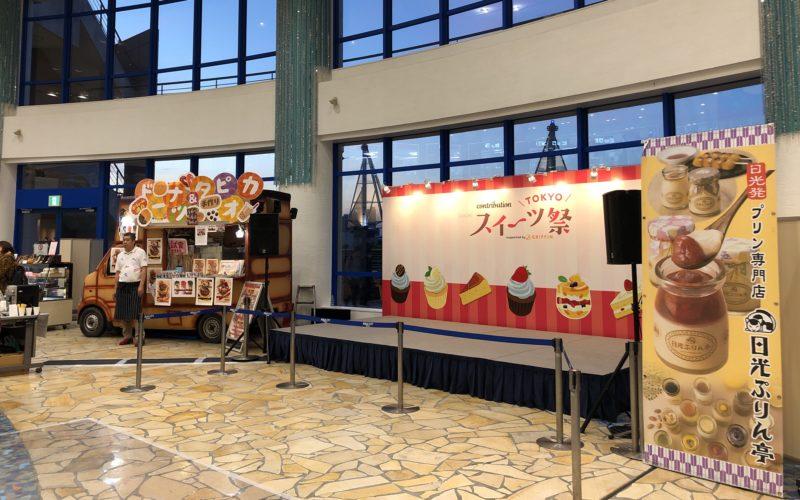 アクアシティお台場3Fのアクアアリーナで開催した「TOKYOスイーツ祭」の会場