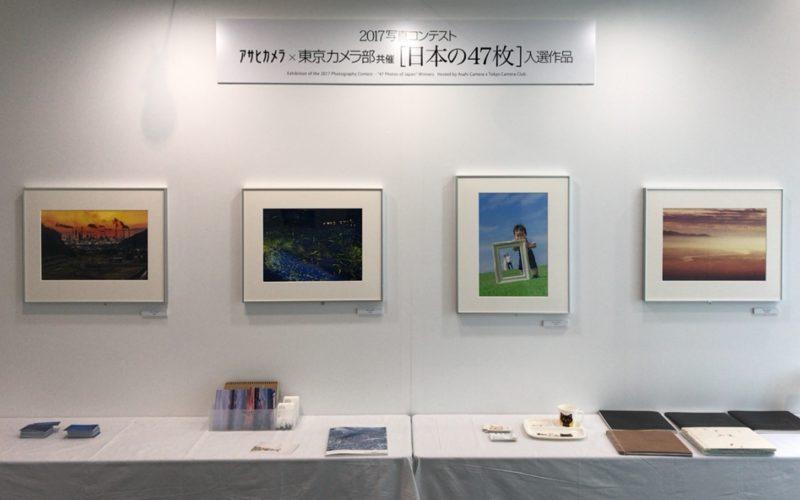 渋谷ヒカリエのヒカリエホールで開催した東京カメラ部写真展に展示していた「日本の47枚」