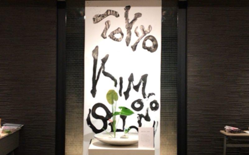 コレド室町1の日本橋三井ホールで開催した東京キモノショーの会場入口に展示していた書といけばな