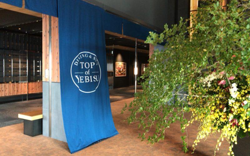 恵比寿ガーデンプレイスタワー38Fのトップオブヱビスの入口にあるのれん