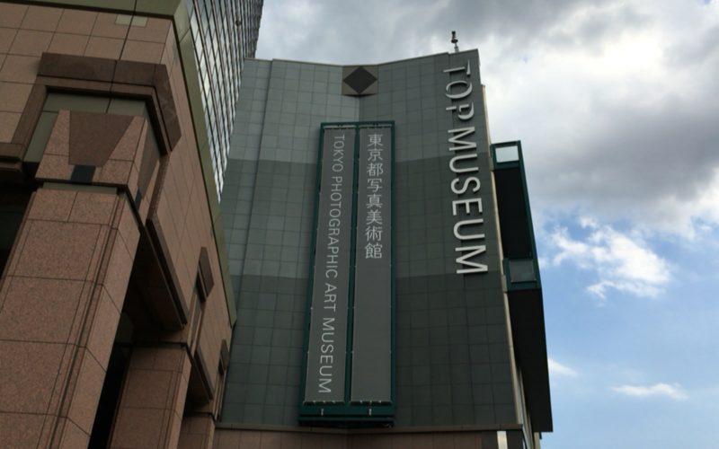恵比寿ガーデンプレイス内にある東京都写真美術館の建物