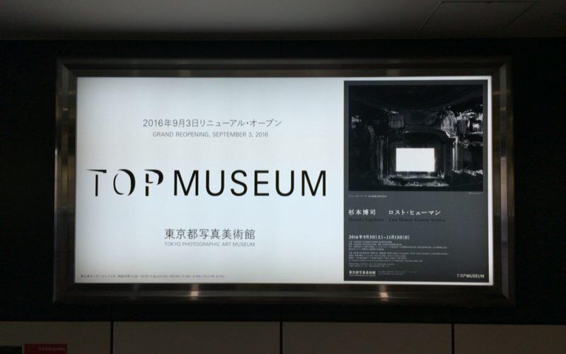 恵比寿ガーデンプレイスの東京都写真美術館で開催した杉本博司 ロスト・ヒューマンのポスター