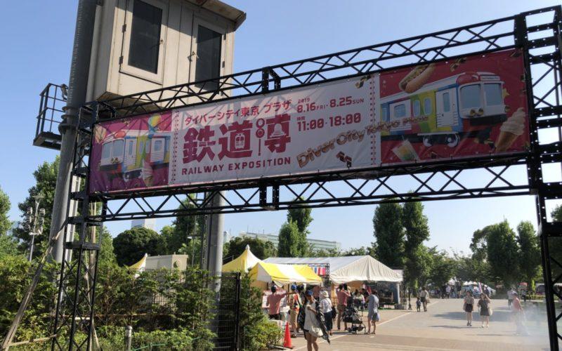 お台場ダイバーシティのフェスティバル広場で開催した「鉄道博」の会場